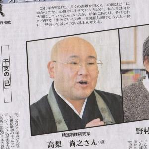 上毛新聞 オピニオン1000 に掲載