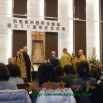 群馬県寺族会設立50周年記念式典で講演
