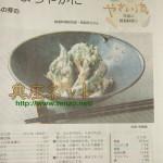 朝日新聞、大法輪 連載記事掲載されます