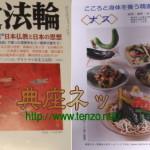 大法輪誌9月号「こころと身体を養う精進料理第4回」発売中