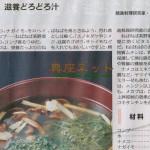 朝日新聞連載と書籍『道元』のご紹介