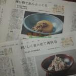 朝日新聞土曜版be 「やさい流」連載中