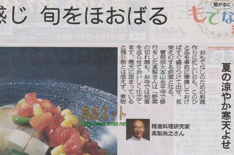 朝日新聞beもてなし流精進料理連載