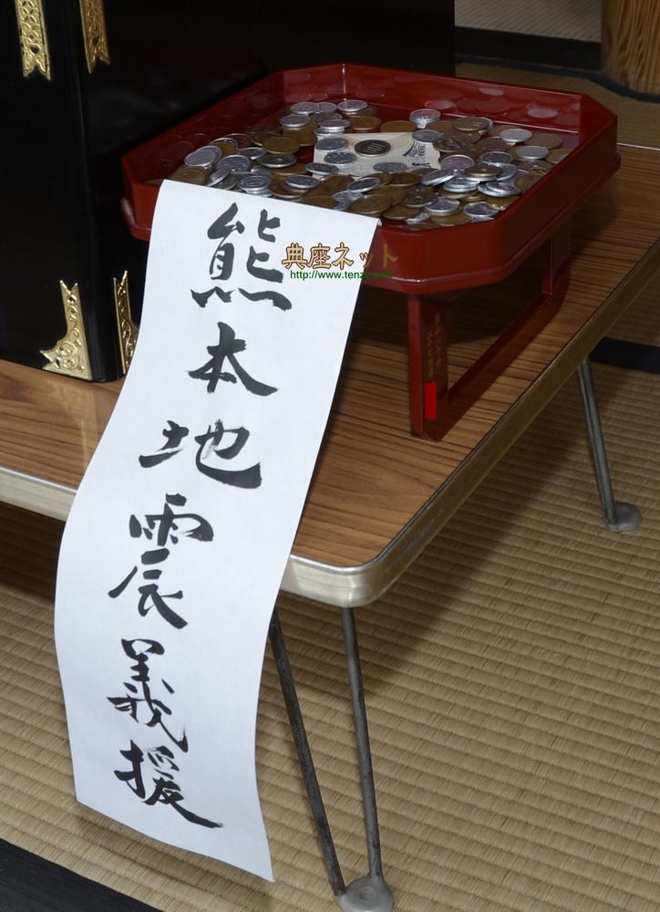 熊本震災義援金