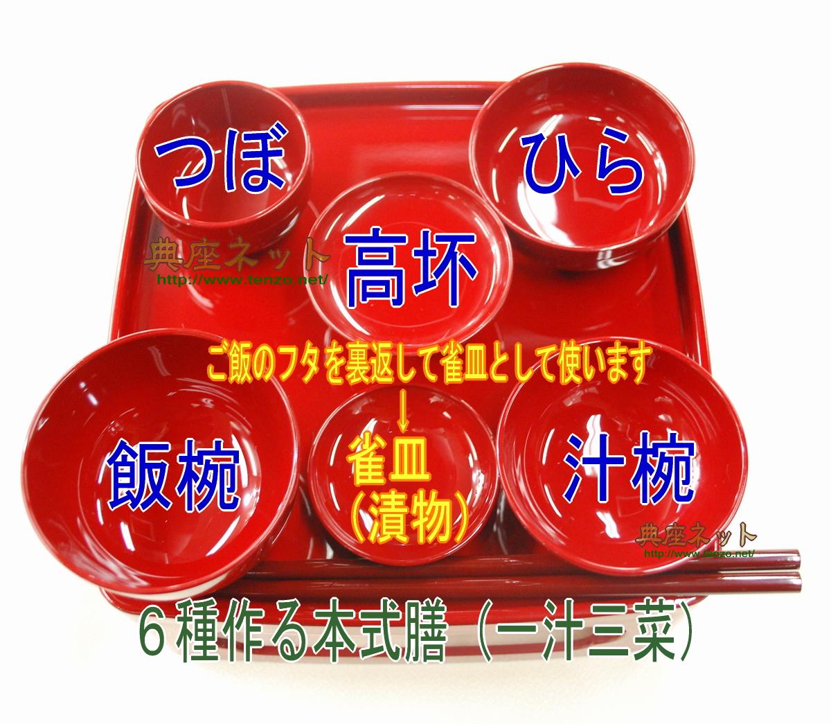 お供え膳の基本知識_配置方法_一汁三菜(おもてなし式)