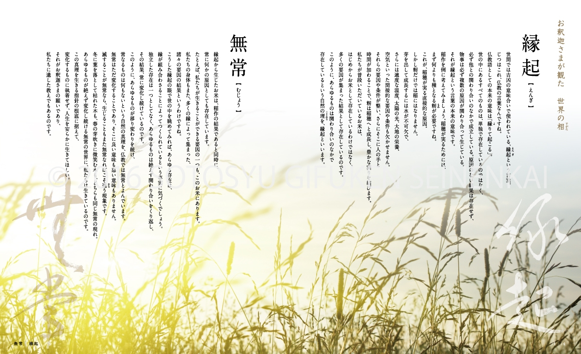 岐阜県青年会「おくる」誌の紹介