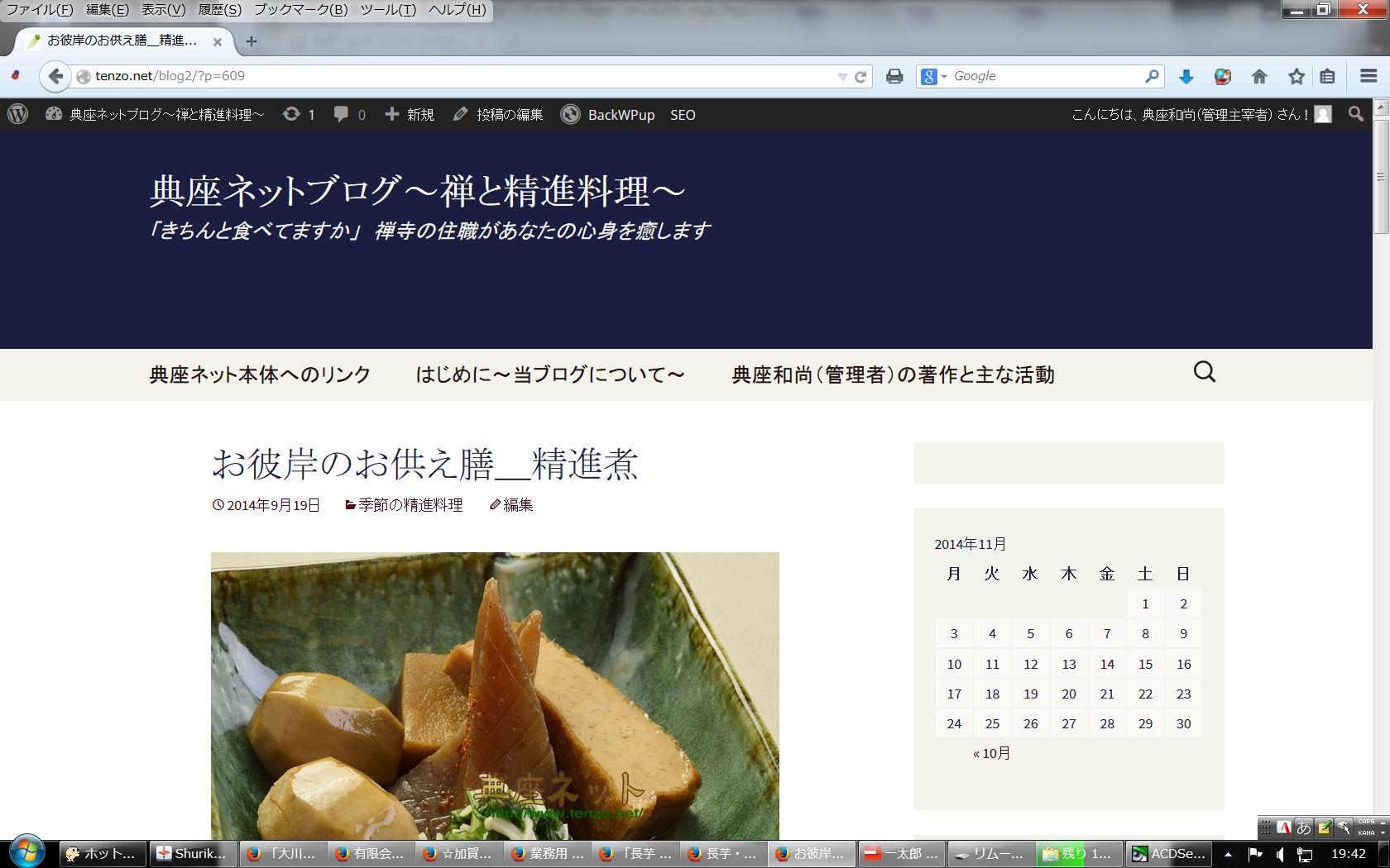新しいブログサイト