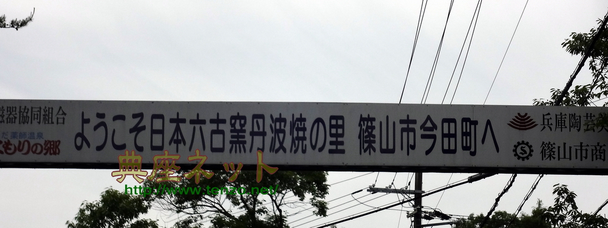 兵庫丹波焼立杭陶の郷