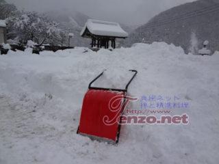 典座ネット式・大雪対処法