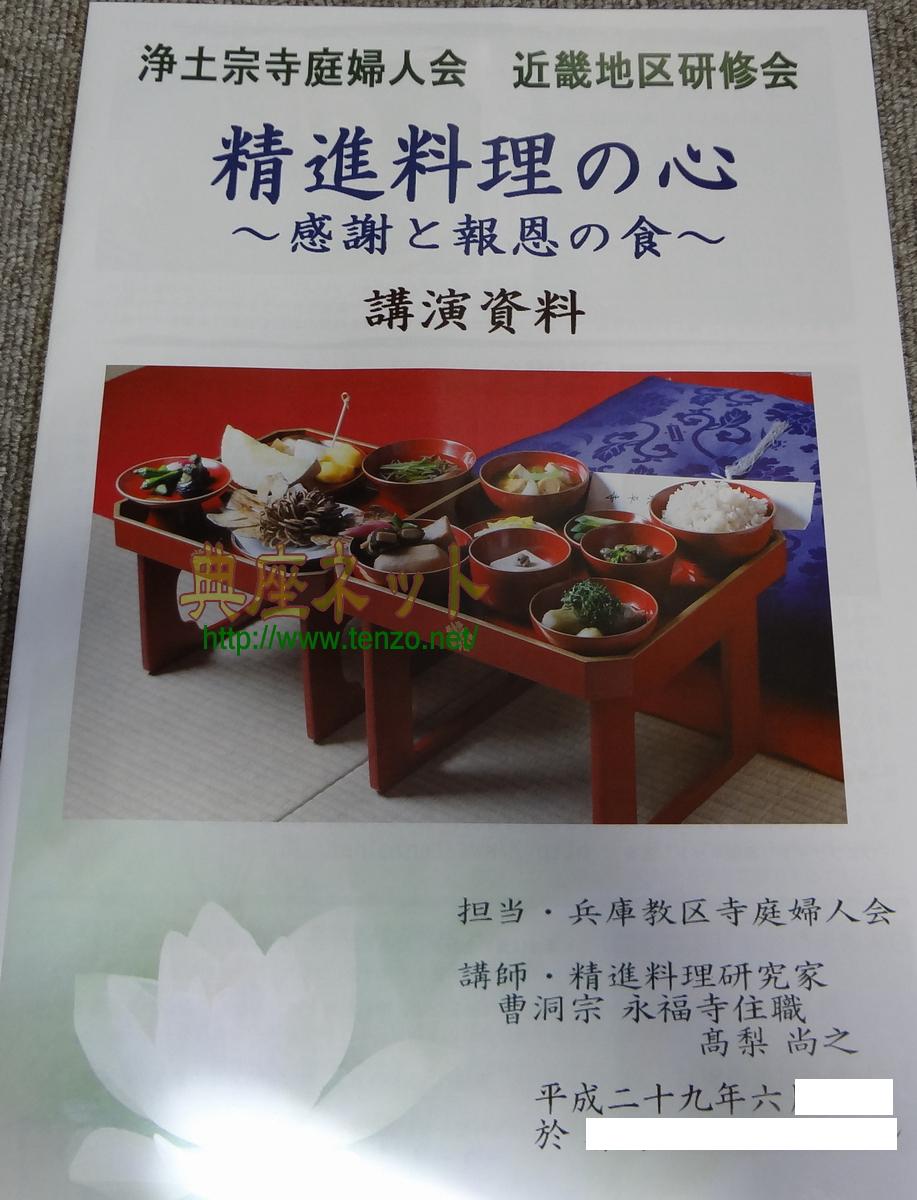 浄土宗寺庭婦人会近畿地区研修会_精進料理講師