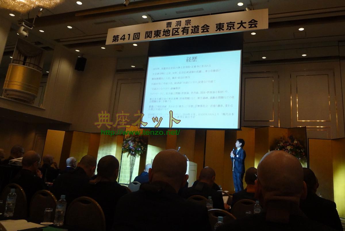 関東地区有道会 東京大会