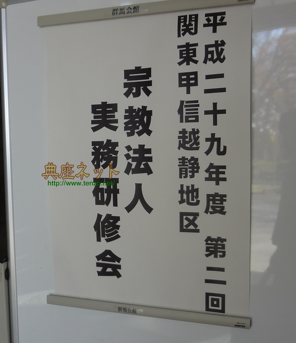 宗教法人実務研修会