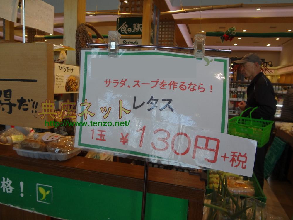 三芳SA食の駅ファームドゥ
