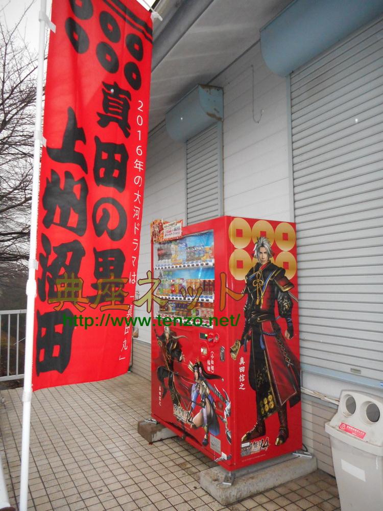 戦国無双真田家デザインの自動販売機