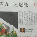 朝日新聞be もてなし流にて連載