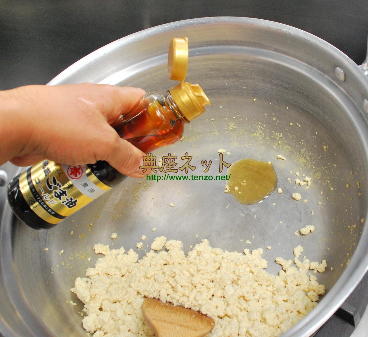 けんちん汁レシピ 調理手順