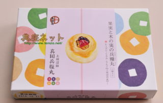 果実と木の実の兵糧丸_大丸屋製菓 太助庵