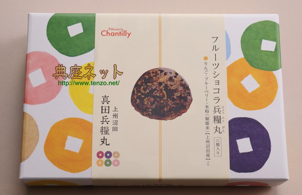 シャンティーのフルーツショコラ兵糧丸