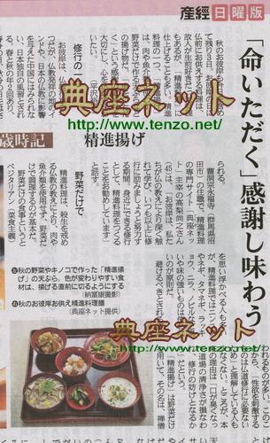 産経新聞に精進料理コメント掲載