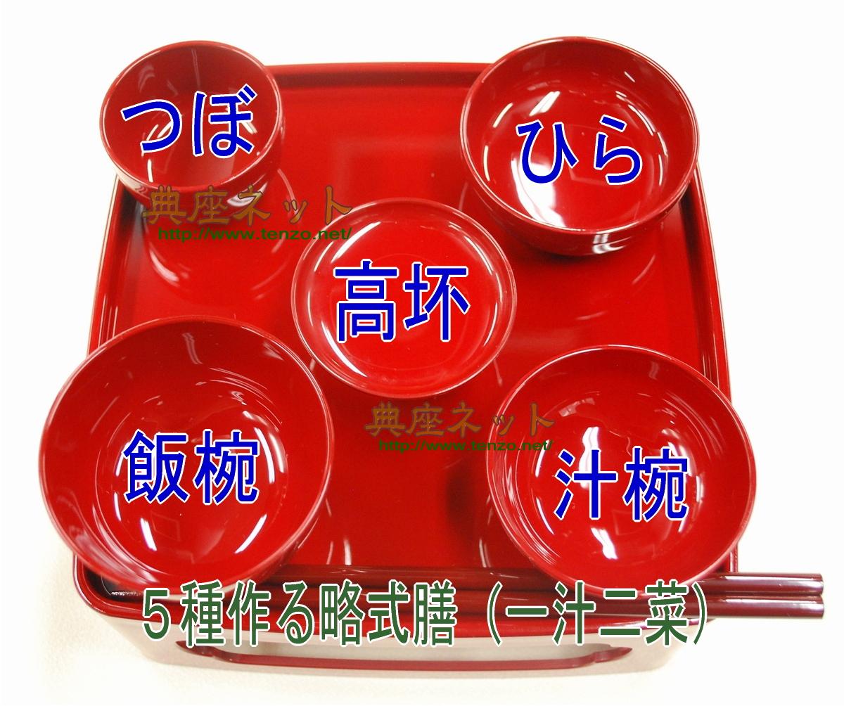 お供え膳の基本知識_配置方法_一汁二菜(略式)