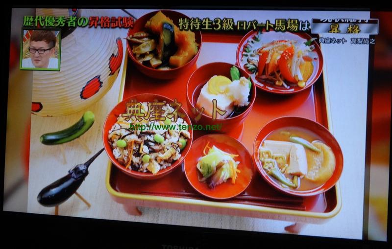 プレバト!精進料理