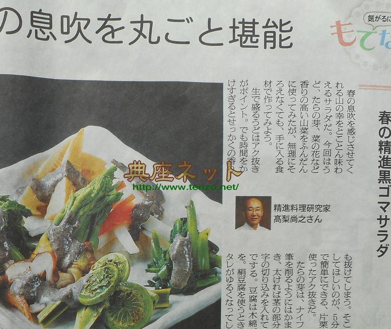 朝日新聞be もてなし流