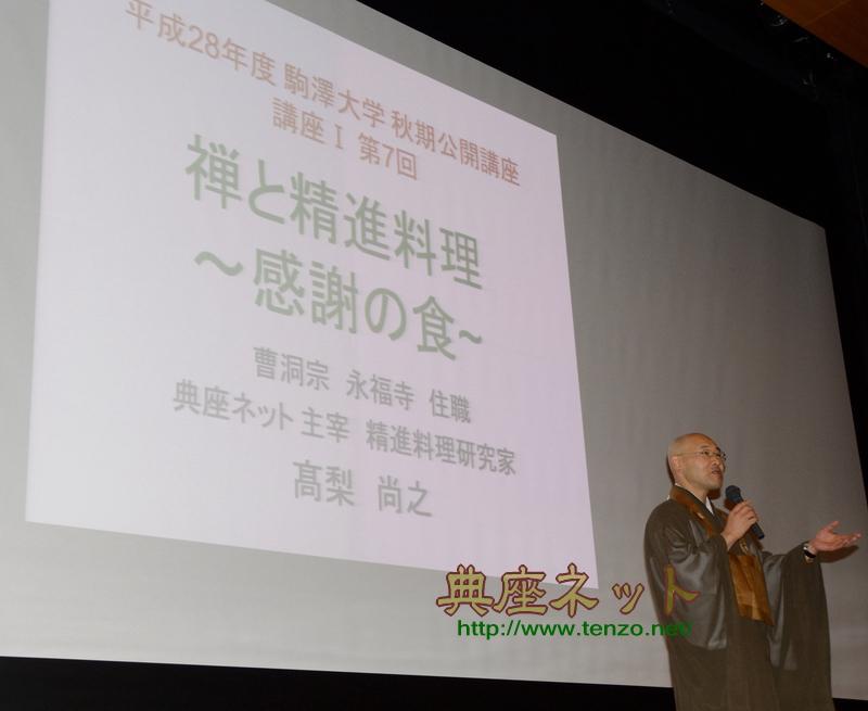 駒澤大学秋期公開講座