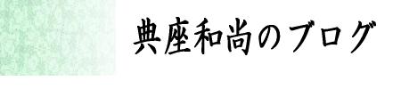 典座和尚のブログ