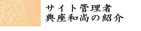 サイト管理者 典座和尚の紹介