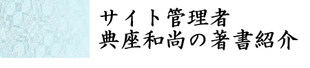 サイト管理者 典座和尚の著書紹介