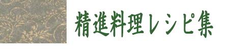 精進料理レシピ集
